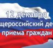 12.12.2018 г. проводится общероссийский день приёма граждан в День Конституции РФ